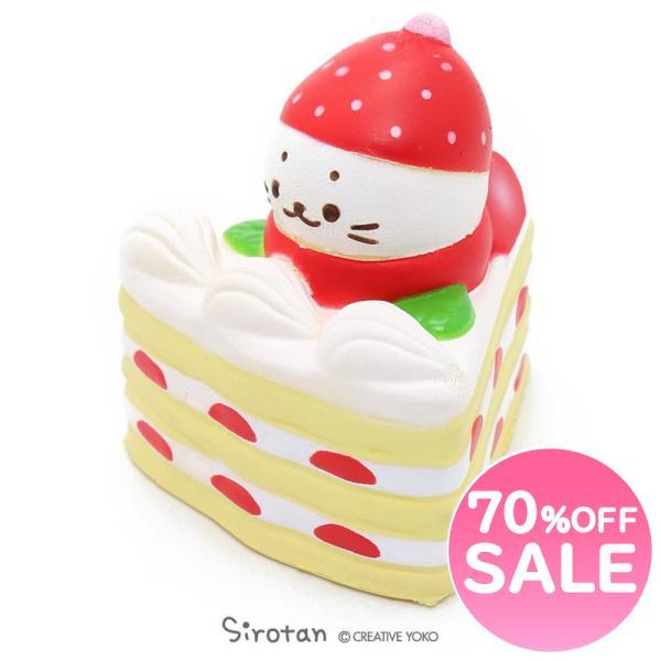 セールSALE マザーガーデンスクイーズ しろたん 柔らか ショートケーキ