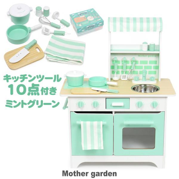 ままごと キッチン 木製 おままごとセット オープンカフェキッチン & 調理器具10点セット ミントグリーン 組み立て 木のおもちゃ 木のおままごと