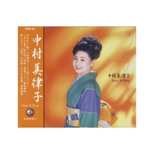 CD 中村美律子 Best&Best PBB-50〔代引き不可〕 トレード mgbaby-shop