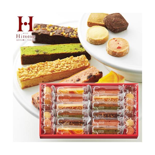 《あすつく》ひととえ キュートセレクション 26号 CSA-20 焼き菓子 洋菓子  贈り物  お礼 ご挨拶  個包装 小分け クッキー お年賀 詰め合わせ