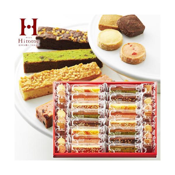 ひととえ キュートセレクション 36号 CSA-30 【送料無料】焼き菓子 洋菓子  贈り物  お礼 ご挨拶  個包装 小分け クッキー お年賀 詰め合わせ