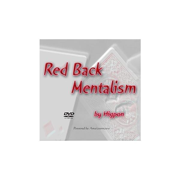 Red Back Mentalism マジック動画有り トランプ 手品 手品グッズ カードマジック マジックDVD