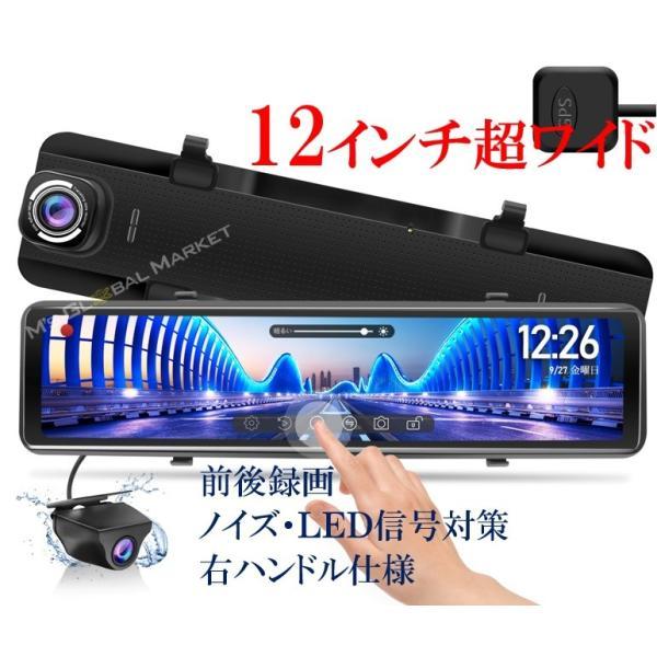 ドライブレコーダーミラー前後カメラ超ワイド12インチ右ハンドル仕様デジタルインナーミラー同時録画GPS地デジTVノイズ対策済