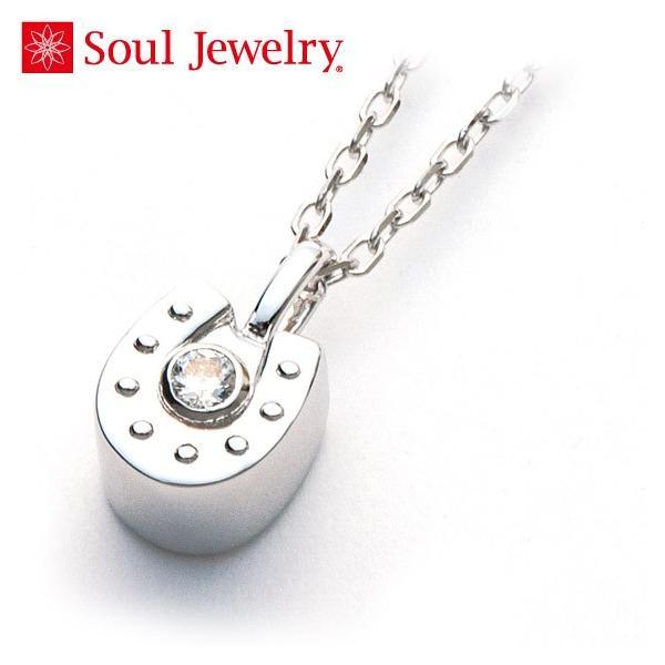 遺骨ペンダント Soul Jewelry ホースシュー Pt900 プラチナ・ダイヤモンド (予定納期約4週間・代引のご注文は不可) (2209002000 1)