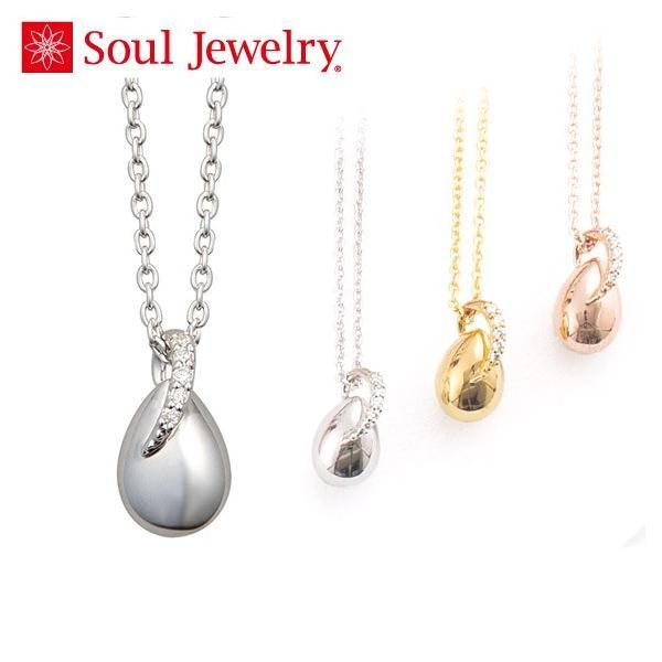 遺骨ペンダント Soul Jewelry ウフ・ミニョン Pt900 プラチナ900 (2209002635)
