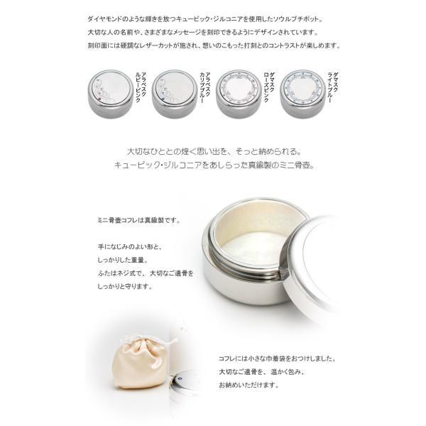 【Soul PetitPot ソウル プチポット】コフレ 刻印タイプ Made with SWAROVSKI ZIRCONIA (2209002790-3)|mgohnoya|03