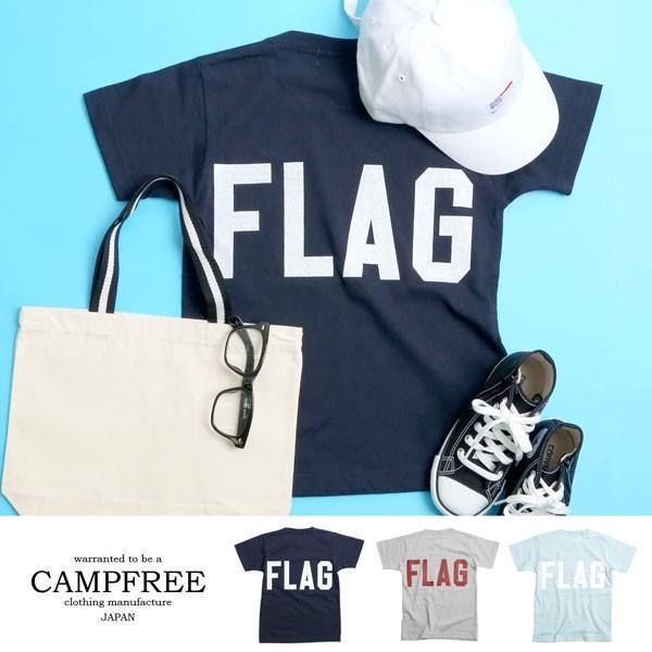 15421ac237ff8 子供服 Tシャツ ジュニア キッズ 半袖 トップス FLAG バックプリント CAMPFREE 10120の画像