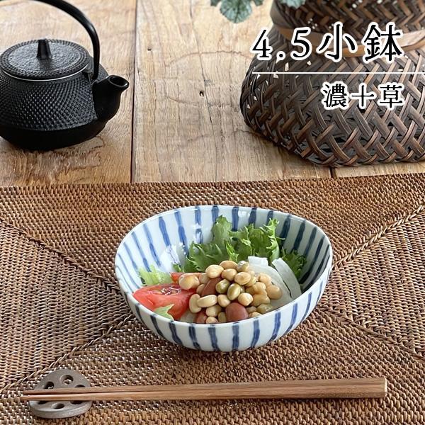 小鉢 食器 おしゃれ 和食器 美濃焼 サラダボウル ボウル 煮物鉢 取り鉢 濃十草4.5小鉢 mhomestyle