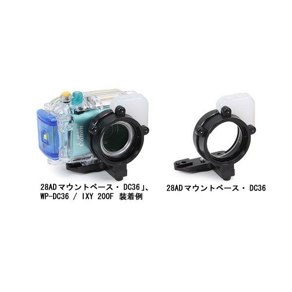 INON(イノン) 28ADマウントベース・DC36[WP-DC36 / IXY 200F対応]
