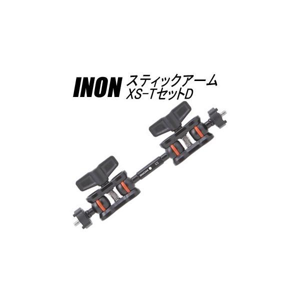 INON(イノン) スティックアームXS-TセットD
