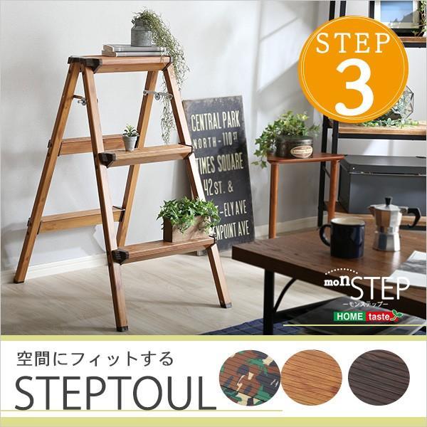 ステップスツール 木製折り畳み monSTEP 3段タイプ DIY モダン