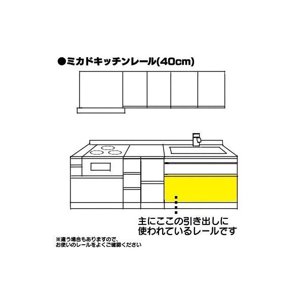 ミカド キッチンレール(40cm)|micado|02