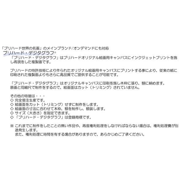 ドニ 「ピアノ前のマルト」 原画同縮尺近似(6号)(プリハード・デジタグラ)|micbox-art-shop|04