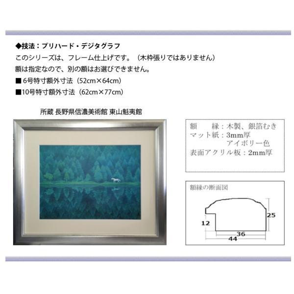 東山魁夷 「白馬の森」 6号特寸(520mm×640mm)(プリハード・デジタグラフ)|micbox-art-shop|02