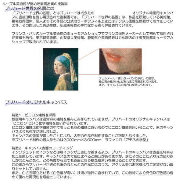 モネ 「睡蓮の池」 原画同縮尺近似(8号)(プリハード・デジタグラ)|micbox-art-shop|02