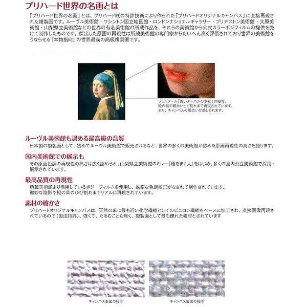 モネ 「睡蓮の池」 原画同縮尺近似(8号)(プリハード・デジタグラ)|micbox-art-shop|03