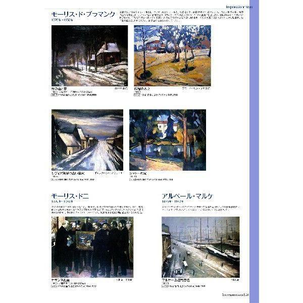 ヴラマンク 「シャトーの家」 原画同縮尺近似(8号)(プリハード・デジタグラ)|micbox-art-shop|08