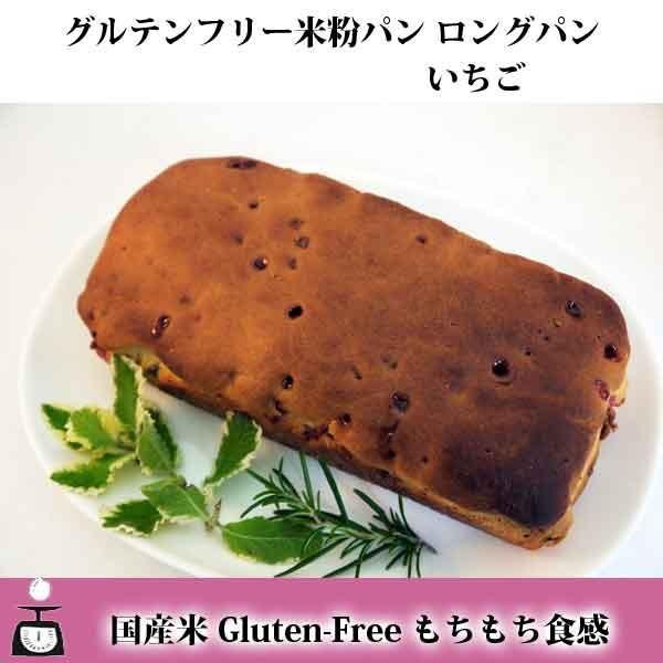 グルテンフリー 米粉パン ロングパン(イチゴ)|micco