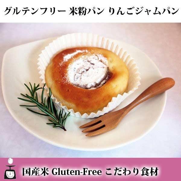 グルテンフリー 米粉パン りんごジャムパン|micco
