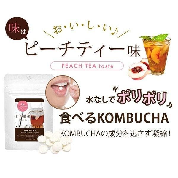 コンブチャクレンズ コンブチャ サプリ 粒 紅茶きのこ 濃縮コンブチャ粒 60粒|micelle|03