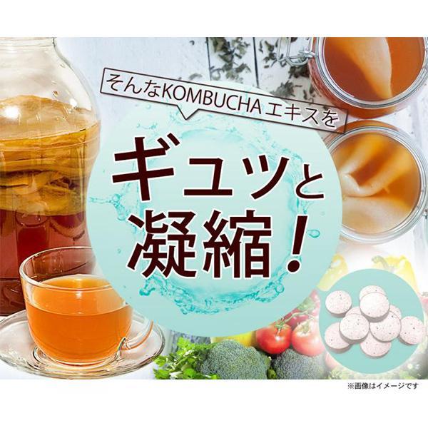 コンブチャクレンズ サプリ 紅茶キノコ コンブチャ サプリメント コンブチャヘルシー粒 90粒|micelle|02