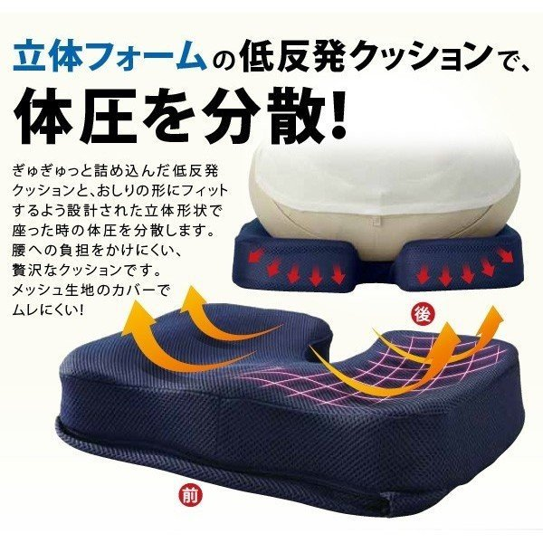 腰痛クッション椅子オフィス車椅子メンズ車座布団低反発高反発腰痛対策骨盤矯正在宅ワーク口コミ座り心地が良い立体クッションNVA-0