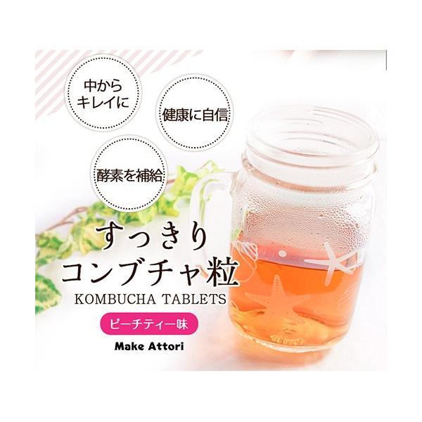 コンブチャ クレンズ サプリ 口コミ 市販 菌活 乳酸菌 紅茶キノコすっきりコン ブチャ粒 60粒 3個セット|micelle|04