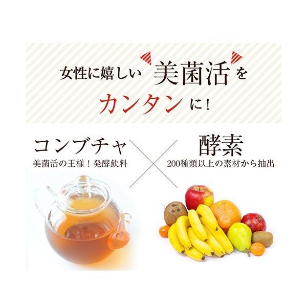 コンブチャ クレンズ サプリ 口コミ 市販 菌活 乳酸菌 紅茶キノコすっきりコン ブチャ粒 60粒 3個セット|micelle|07