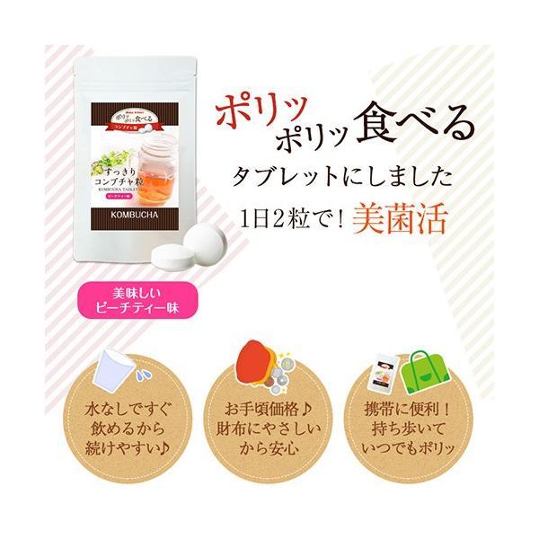 コンブチャ クレンズ サプリ 口コミ 市販 菌活 乳酸菌 紅茶キノコすっきりコン ブチャ粒 60粒 3個セット|micelle|08