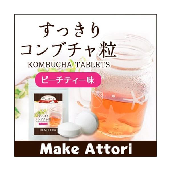 コンブチャ クレンズ サプリ 口コミ 市販 菌活 乳酸菌 紅茶キノコすっきりコン ブチャ粒 60粒 3個セット|micelle|10