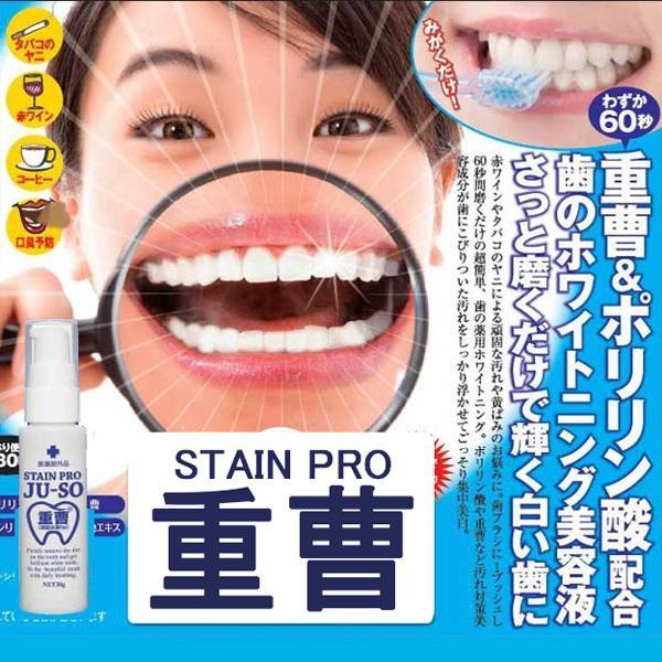 歯磨き粉 歯 市販 白く する を