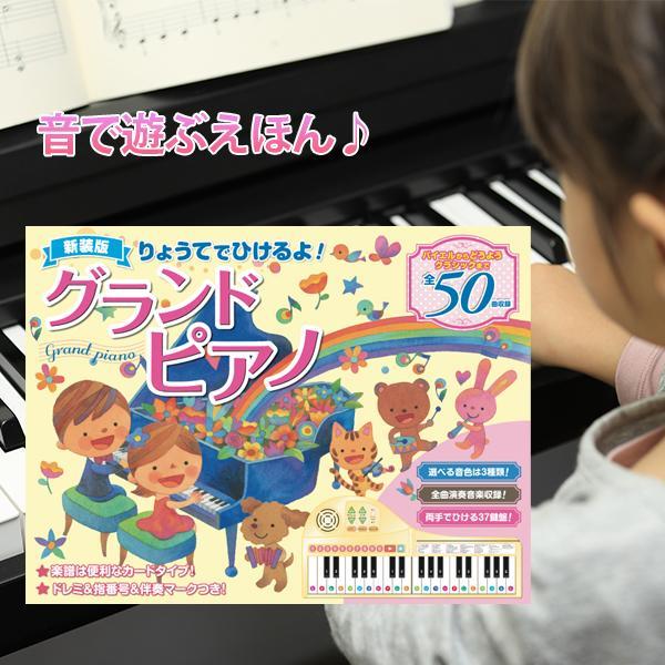 ピアノおもちゃ音がなるおもちゃ折りたたみはじめてのピアノオルガンオルゴール演奏音楽楽譜カート50曲収録りょうてでひけるよ グラン
