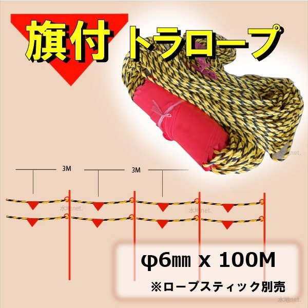 旗付トラロープ CB (6mmx100m) 1巻