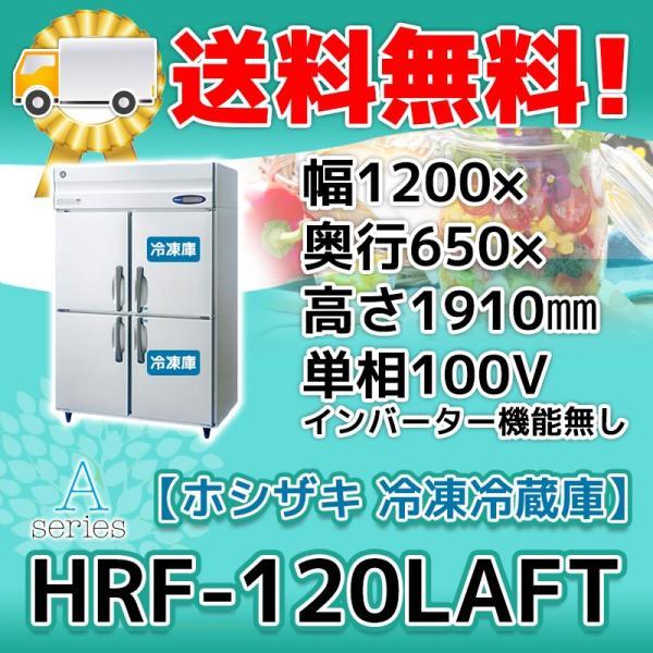 HRF-120LAFT