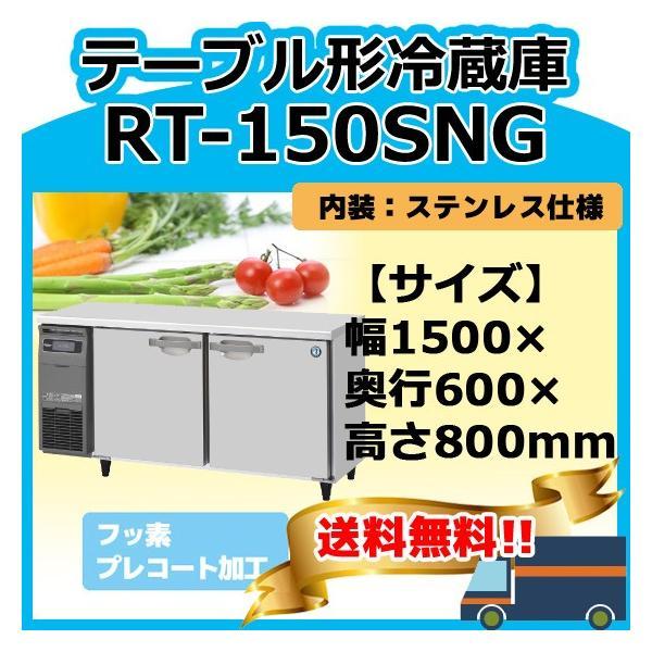 ホシザキRT-150SNG (L/R)