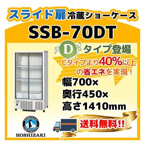 SSB-70DT