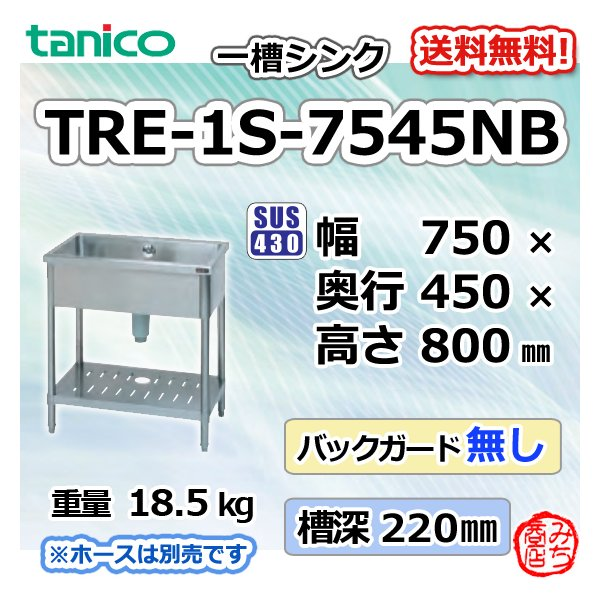 TRE-1S-7545NB