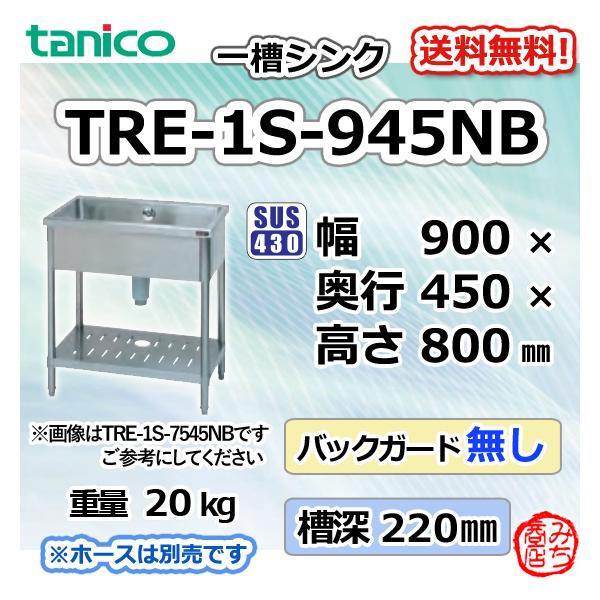 TRE-1S-945NB