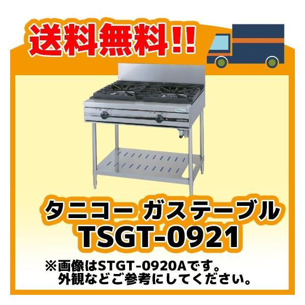 タニコー TSGT-0921