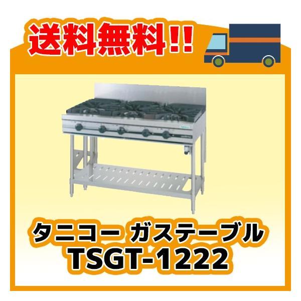タニコー TSGT-1222