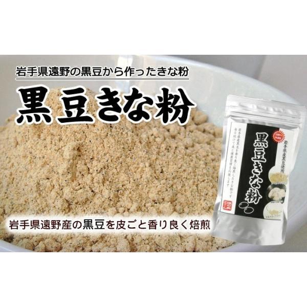 黒豆きな粉(200g)/岩手県産「黒豆」使用 michinoku-farm 02