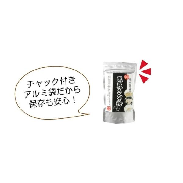 黒豆きな粉(200g)/岩手県産「黒豆」使用 michinoku-farm 03
