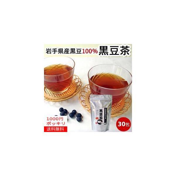 黒豆茶(5g×30包)/岩手県遠野産「黒豆」使用 michinoku-farm