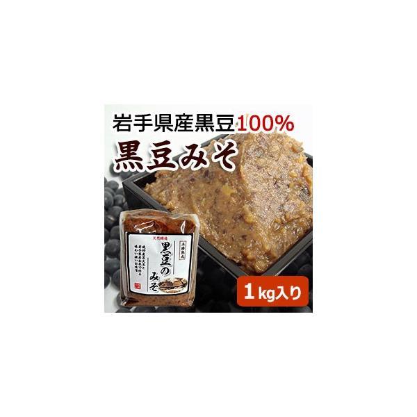 黒豆のみそ(1kg)/岩手県産「黒大豆」使用