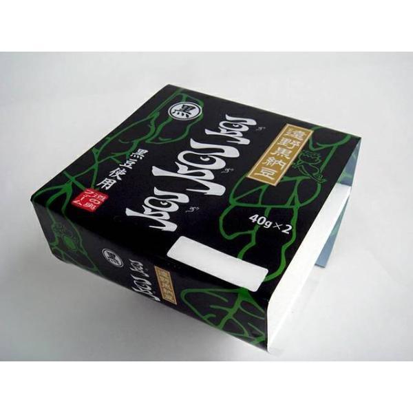 【送料無料】黒豆の納豆『豆・豆・豆(ずずず)』(40g×2パック)×10個セット|michinoku-farm|02