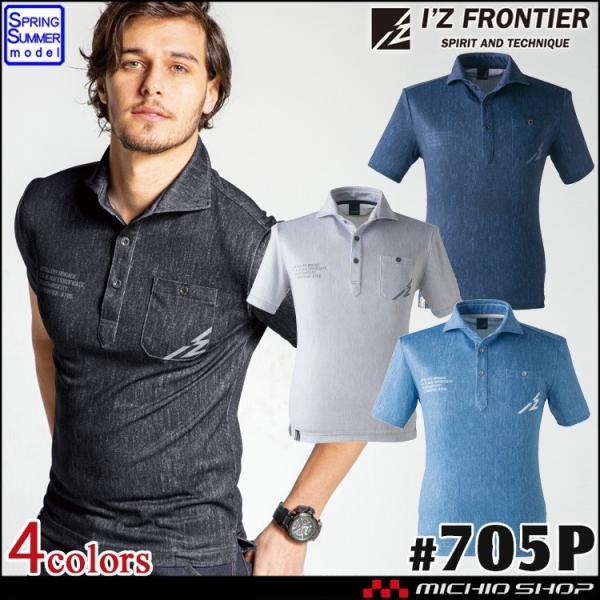 アイズフロンティア ストレッチプリント半袖ポロシャツ 705P