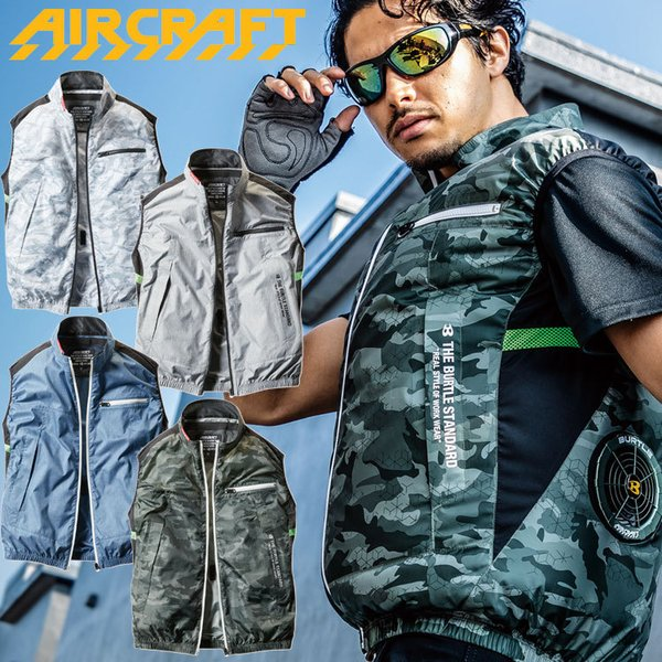 |空調服 バートル BURTLE エアークラフトベスト(ファンなし) AC1034 AIRCRAFT…