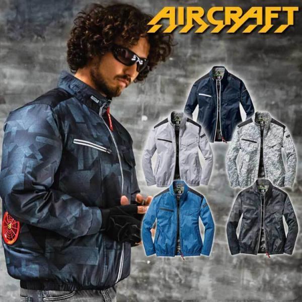[即日][在庫限り]空調服 バートル BURTLE エアークラフト長袖ブルゾン(ファンなし) AC1071 AIRCRAFT