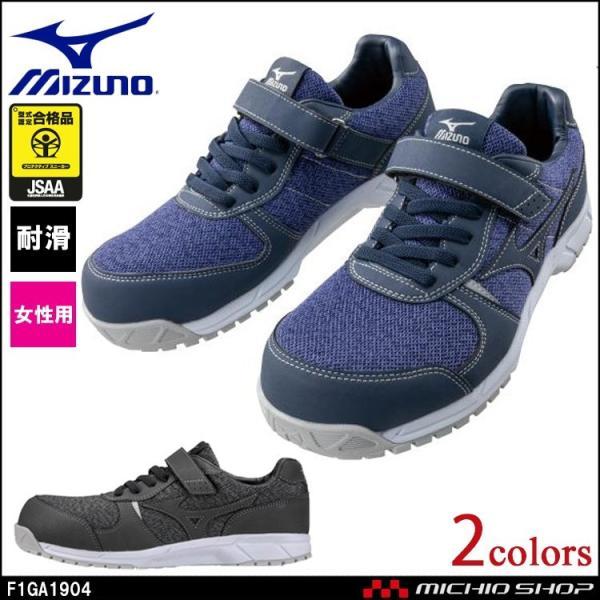 安全靴 作業靴 ミズノ mizuno プロテクティブスニーカー F1GA1904 オールマイティ FS32L ニットメッシュローカット レディースシューズ