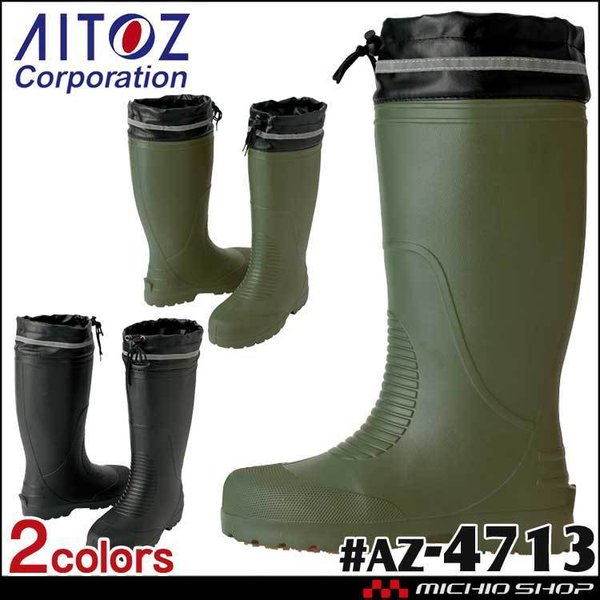 作業長靴 アイトス[AITOZ] EVA軽量長靴 AZ-4713 2020年秋冬新作